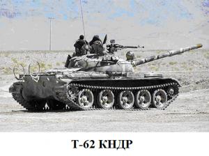 танк Т-62