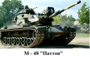 танк М-48 Паттон