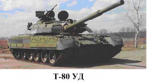танк Т-80 УД