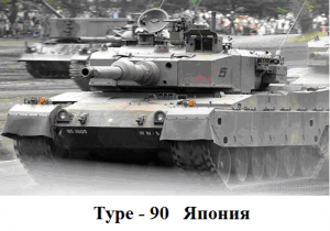 танк тип-90 Япония
