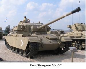 танк Центурион МК-V