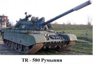 танк ТР-580-1 Румыния