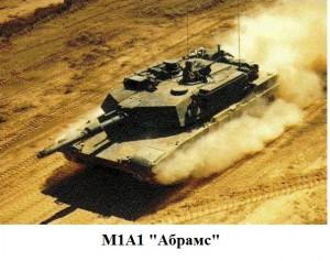 танк М1А1 Абрамс