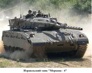 танк Меркава-4 Израиль