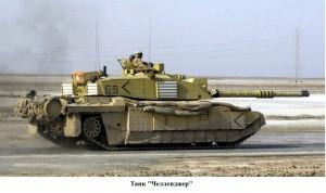 танк Челленджер Пакистан