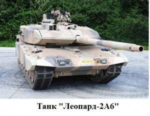 танк Леопард 2А6