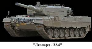 танк Леопард - 2А4