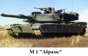 танк М1 Абрамс