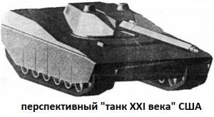 перспективный танк США