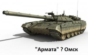 шасси армата Омск