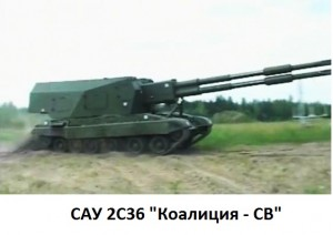 "САУ ""Коалиция"""