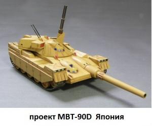 японский танк МВТ-90Д