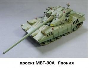 японский перспективный танк МВТ-90А