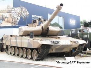 танк Леопард - 2А7