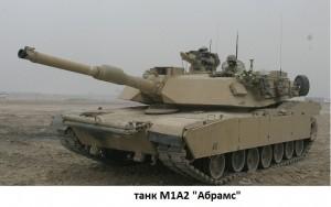 """танк М1А2 """"Абрамс"""""""