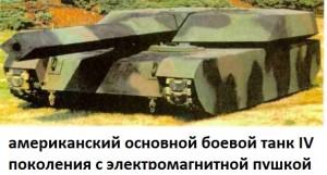 танк с электромагнитной пушкой