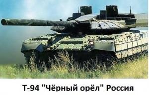 """танк """"Чёрный орёл"""""""