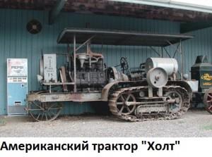 "трактор ""Холт"""
