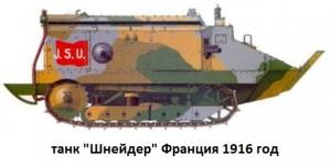 "танк ""Шнейдер"""