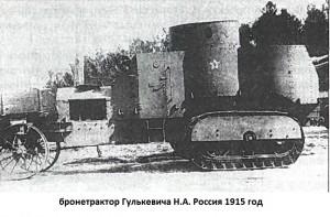 бронетрактор гулькевича