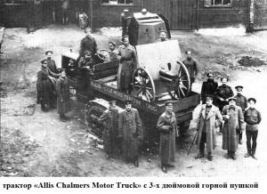 "трактор ""Allis Chalmers Motor Truck"" с 3-х дюймовой пушкой"