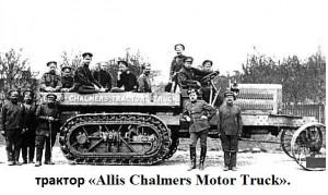 "трактор ""Allis Chalmers Motor Truck"""