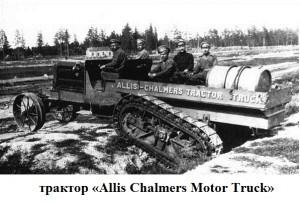 "трактор ""Allis Chalmers Motor Truck»"