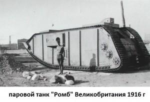 """танк """"Ромб"""""""