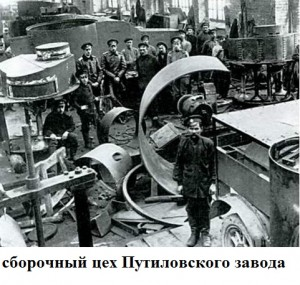 Путиловский завод