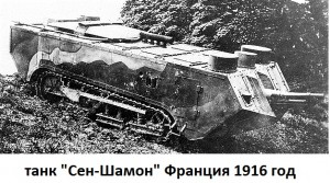 """танк """"Сен-Шамон"""""""