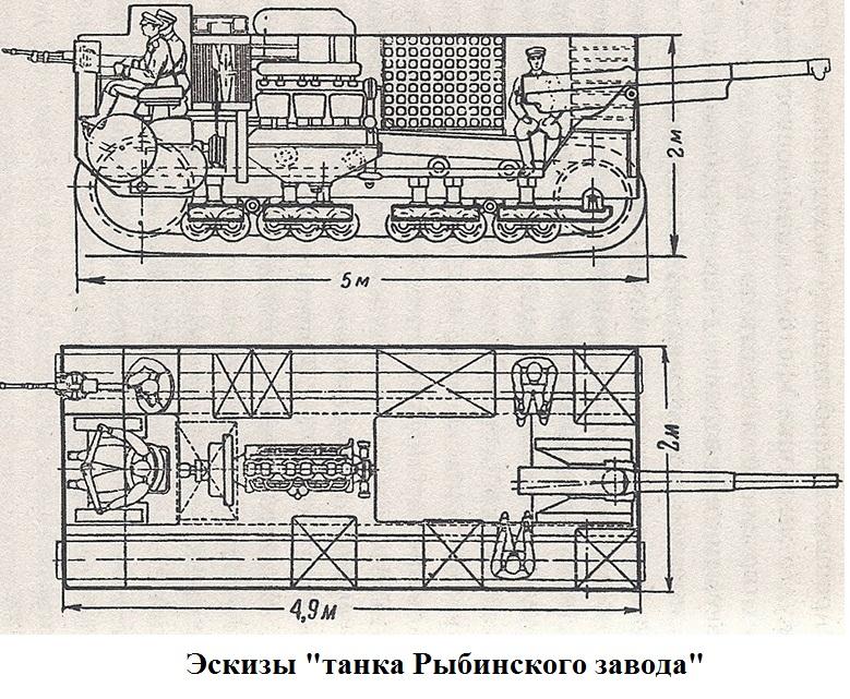 Танк рыбинского завода Эскиз