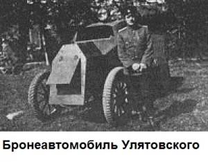 Бронеавтомобиль Улятовского
