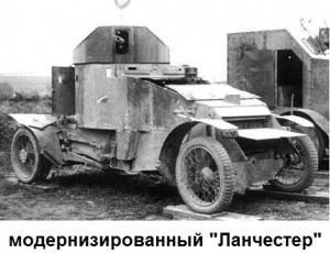 Бронеавтомобиль Ланчестер