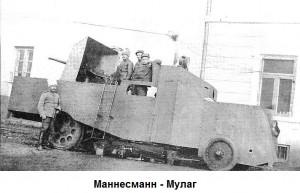 Бронеавтомобиль Маннесманн-Мулаг
