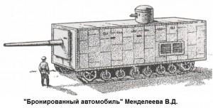 танк Менделеева