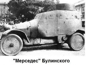 Броневик Мерседес булинского