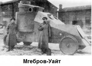 Броневик Мгебров-Уайт