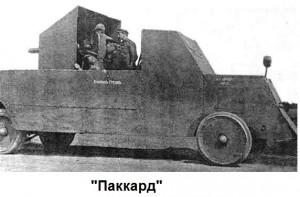Броневик Паккард
