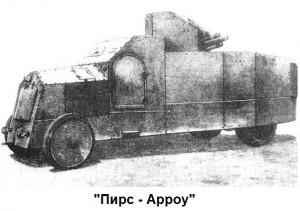 Бронеавтомобиль Пирс-Арроу