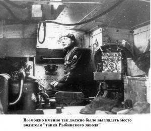 Пост механика-водителя во французском танке Шнайдер