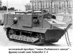 танк Шнайдер С-1