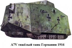 Танк А7V Германия