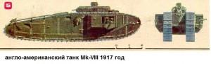 Англо-американский танк Мк-8