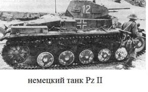 танк  Pz II Германия