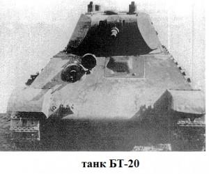 танк БТ-20