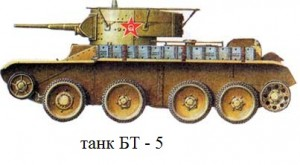 танк БТ-5 на колёсном ходу