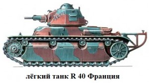 танк Р-40 Франция
