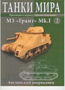 М3 Гранд