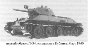 Т-34 Кубинка