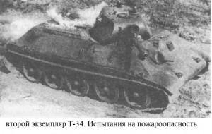 Второй опытный экземпляр Т-34